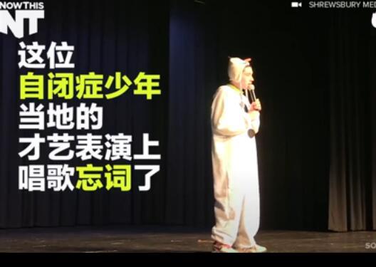 自闭症少年演唱中途忘词 全场观众陪他合唱