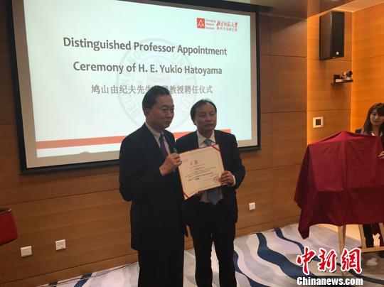 鸠山由纪夫受聘成为北京师范大学新兴市场研究院特聘教授 马元豪 摄
